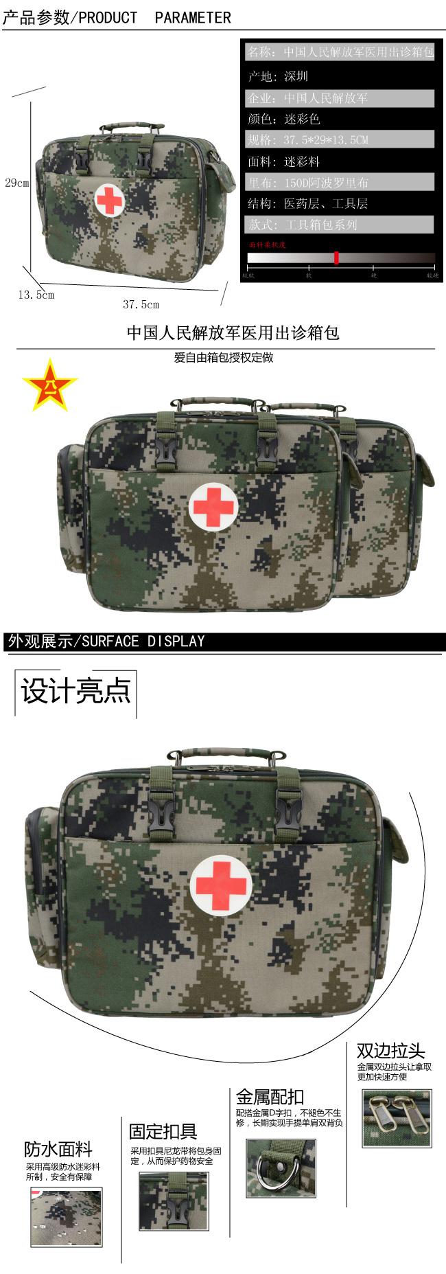 解放军军用医疗出诊箱包定做