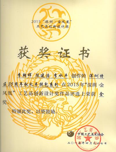 """爱自由箱包荣获2015年""""深圳·金凤凰""""工艺品创新设计奖金奖"""