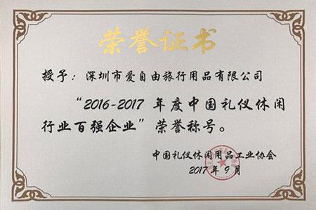 2016-2017年度中国礼仪休闲行业百强企业