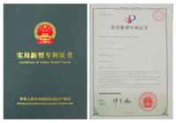 爱自由箱包实用新型专利证书