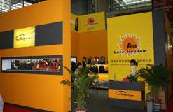 2008年深圳国际礼品展