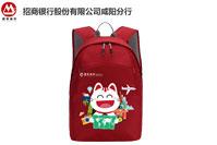 招商银行咸阳分行定制年末员工福利礼品背包